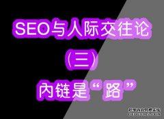 """网站优化与人际来往阿里云论(三)内链是""""路"""""""